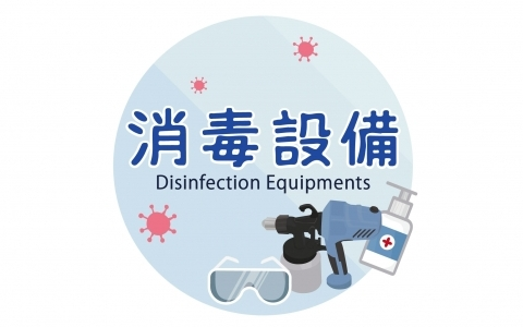 Disinfection Equipments