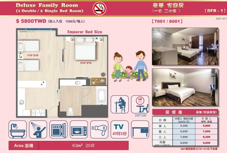 1 Emperor Bed  +  2  Single  Bed  Room(DFR-1)