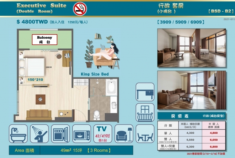 King Size Bed Room (BSD-X909)Balcony-B2